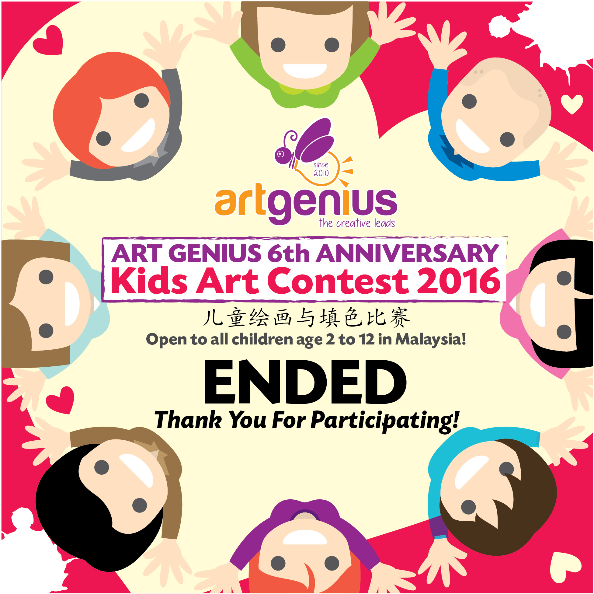 Art Genius 6th Anniversary Kids Art Contest 2016